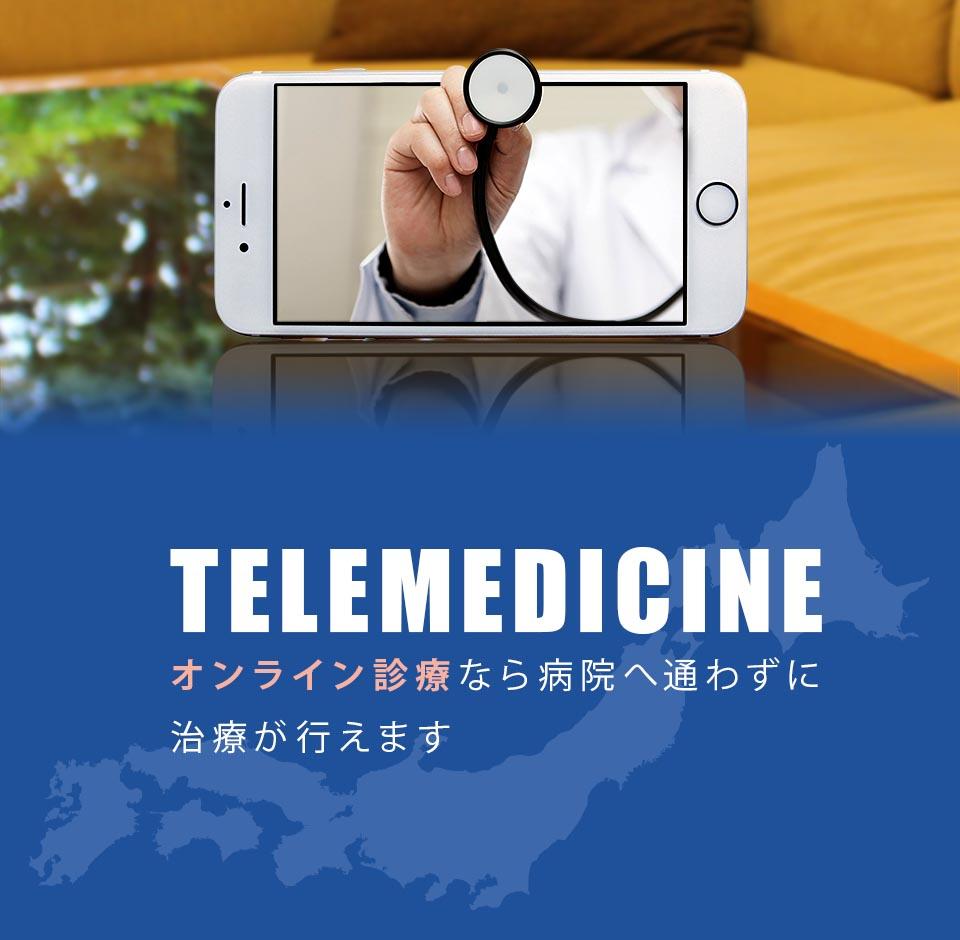 TELEMEDICINE オンライン診療なら病院へ通わずに治療が行えます