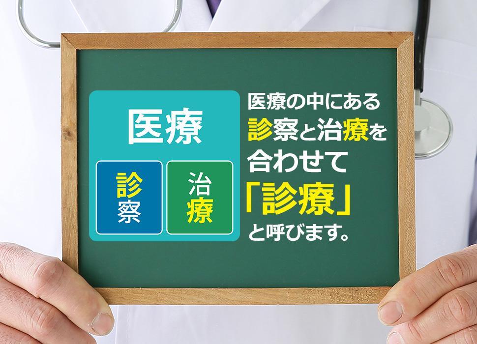 医療の中にある診察と治療を合わせて「診療」と呼びます。