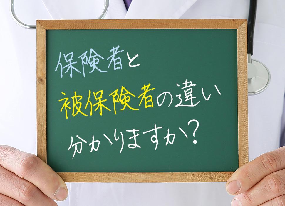 保険者と被保険者の違い分かりますか?