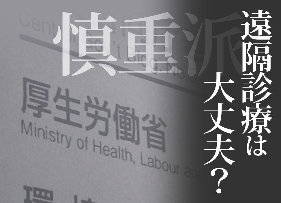 遠隔診療慎重派である厚生労働省のイメージ