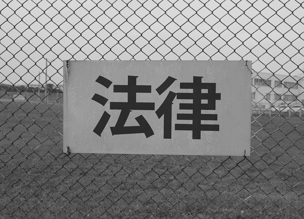 法律という名の壁のイメージ