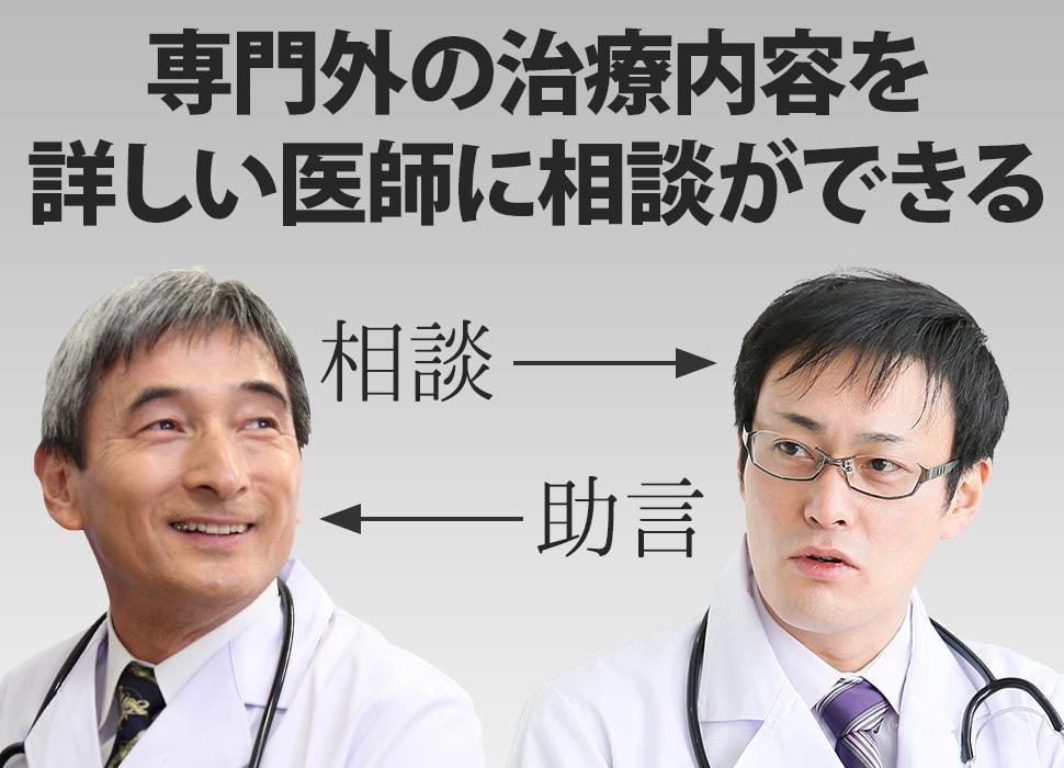 専門外の治療内容を詳しい医師に相談ができる