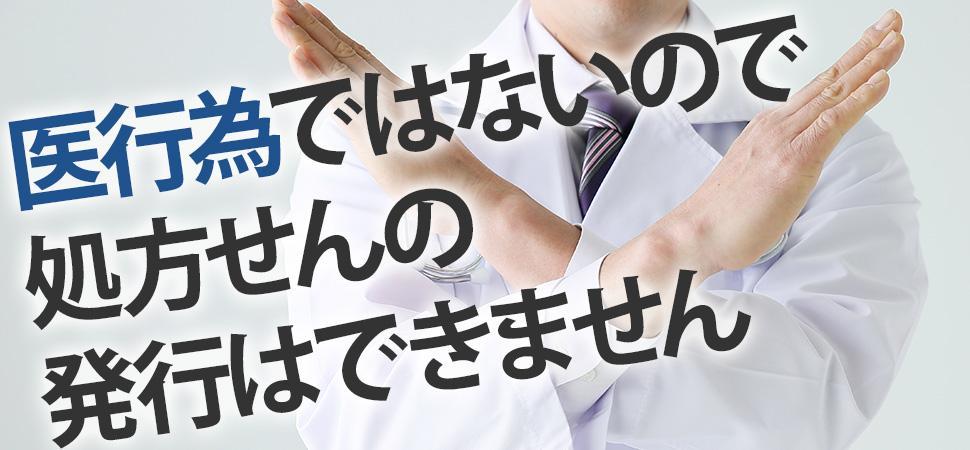 医行為ではないので処方せんの発行はできません