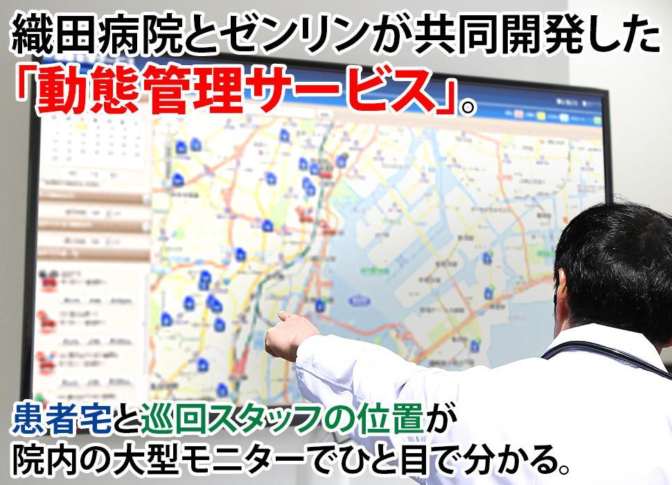 織田病院とゼンリンが共同開発した「動態管理サービス」活用イメージ