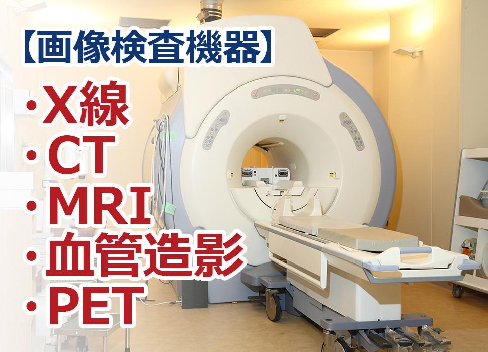 【画像検査機器】X線、CT、MRI、血管造影、PET
