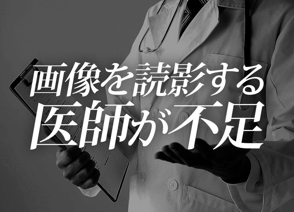 画像を読影する医師が不足