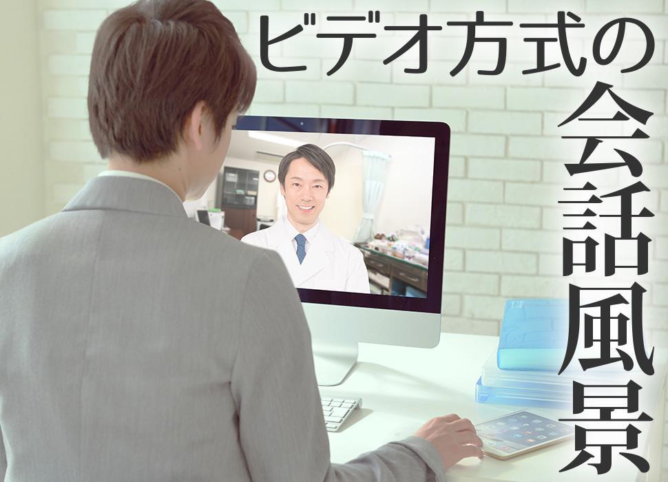 ビデオ方式の会話風景イメージ