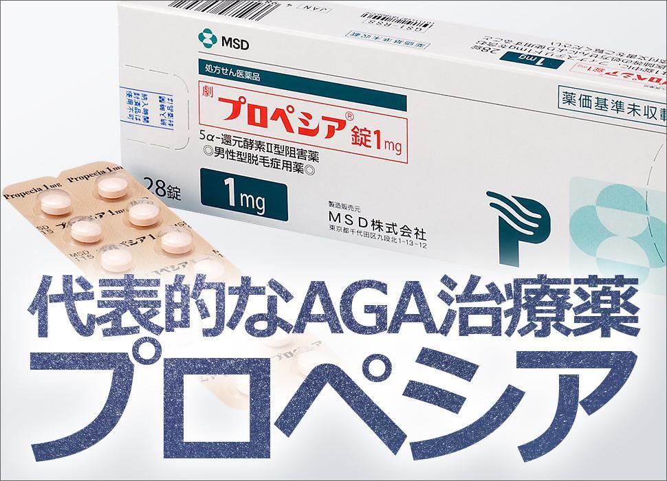 AGA治療薬の代表格・プロペシア錠