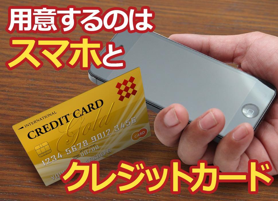 用意するのはスマホとクレジットカード