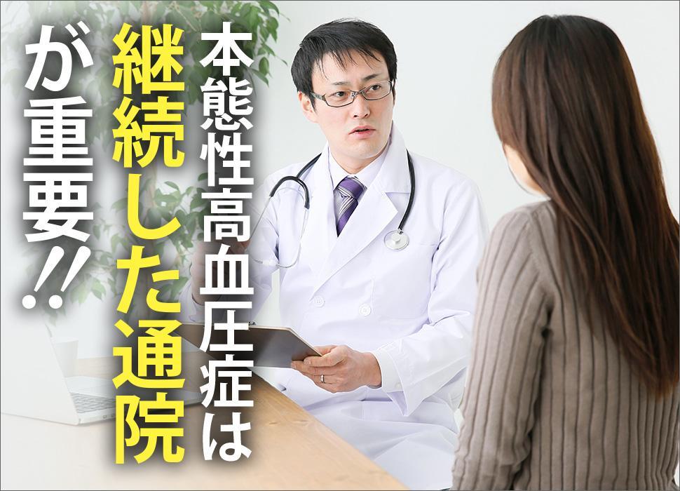 本態性高血圧症は、継続した通院が重要!!