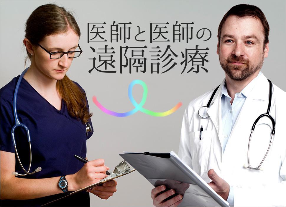 医師と医師の遠隔診療