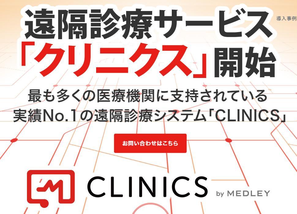 遠隔診療(オンライン診療)サービス「クリニクス」開始