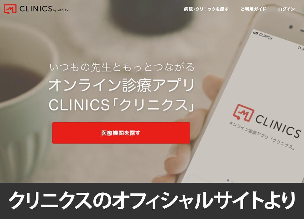クリニクスのオフィシャルサイトの画像