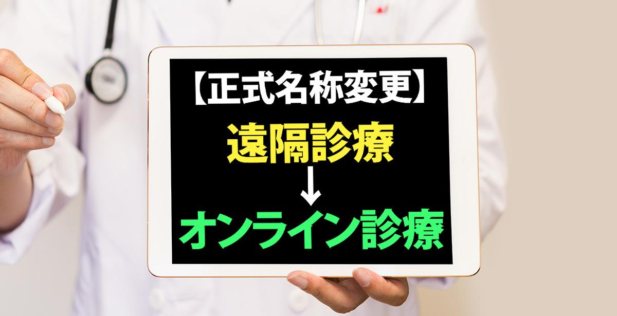 【正式名称変更】遠隔診療→オンライン診療