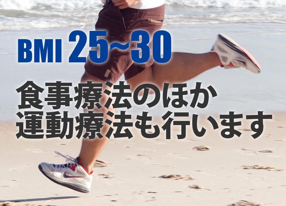 BMI 25~30 食事療法のほか運動療法も行います