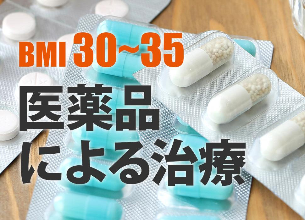 BMI 30~35 医薬品による治療