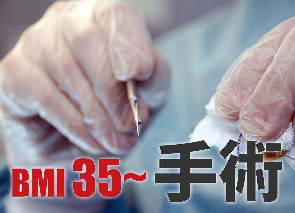 BMI 35~ 手術
