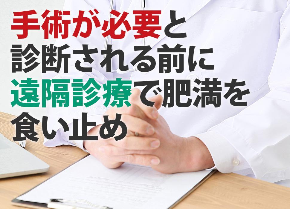 手術が必要と判断される前に遠隔診療(オンライン診療)で肥満を食い止め