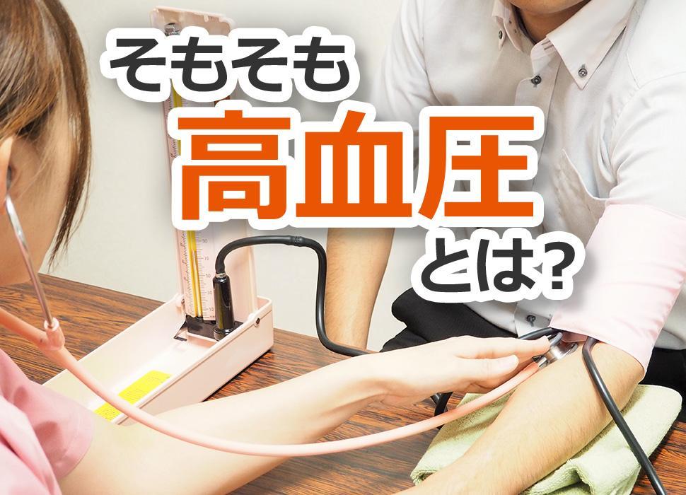 そもそも高血圧とは?