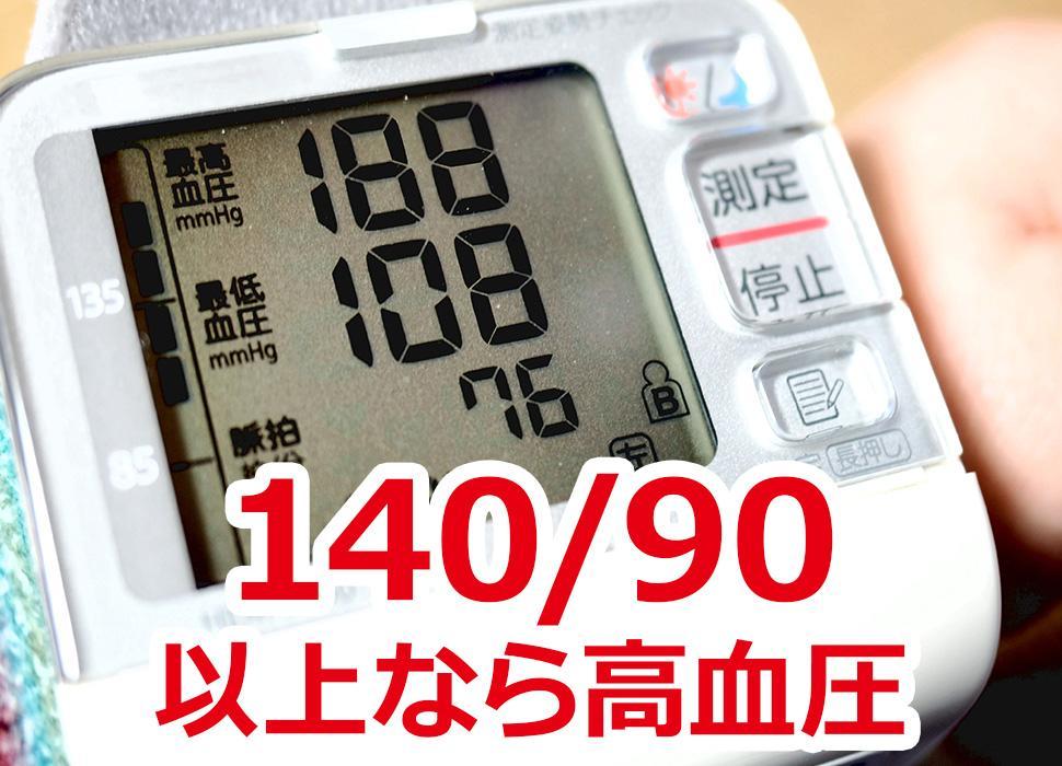 140/90以上なら高血圧