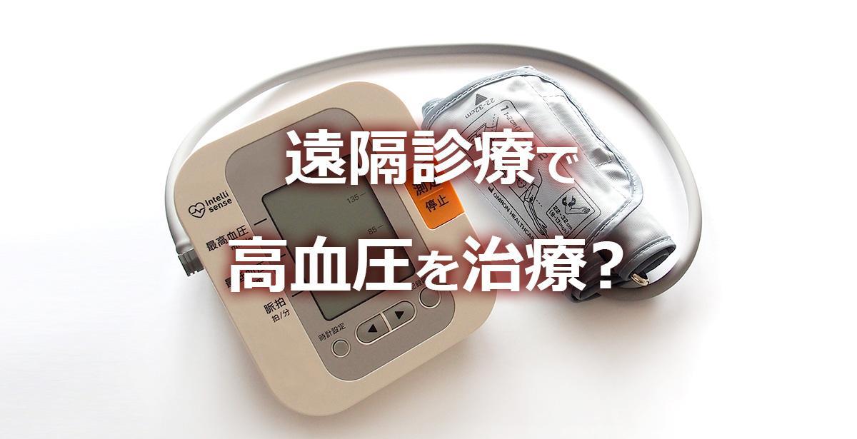 遠隔診療(オンライン診療)で高血圧を治療?