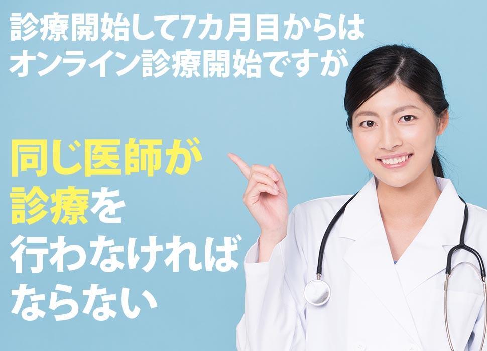 診療開始して7カ月目からはオンライン診療開始ですが、同じ医師が診療を行わなければならない