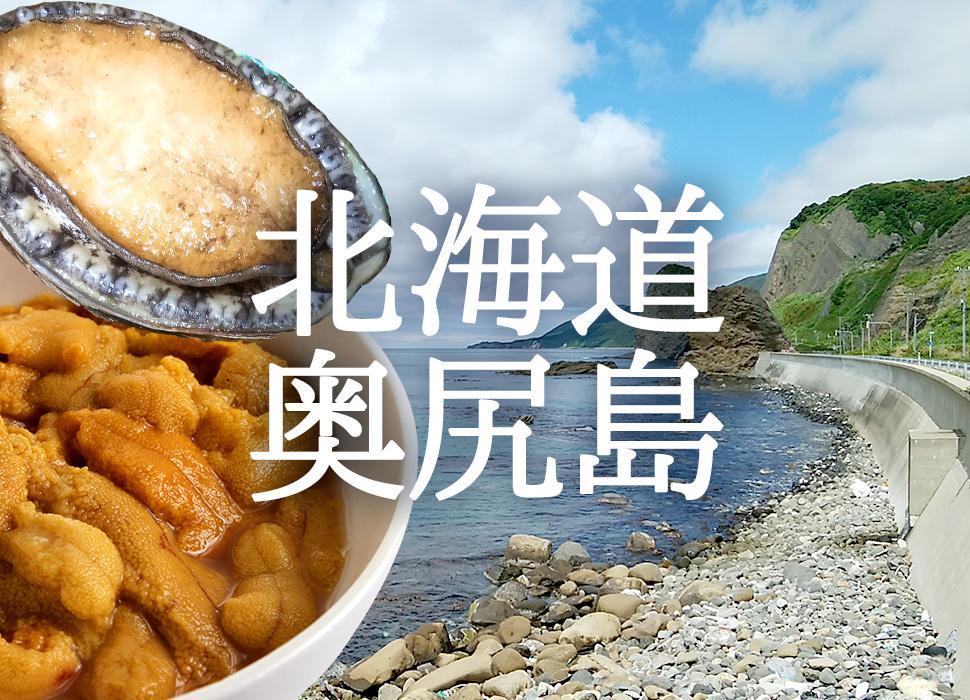 北海道奥尻島
