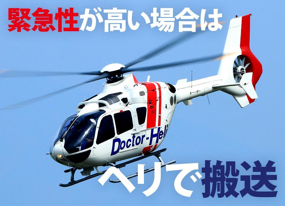 緊急性が高い場合はヘリで搬送