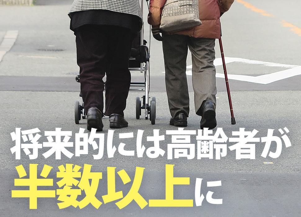 将来的には高齢者が半数以上に