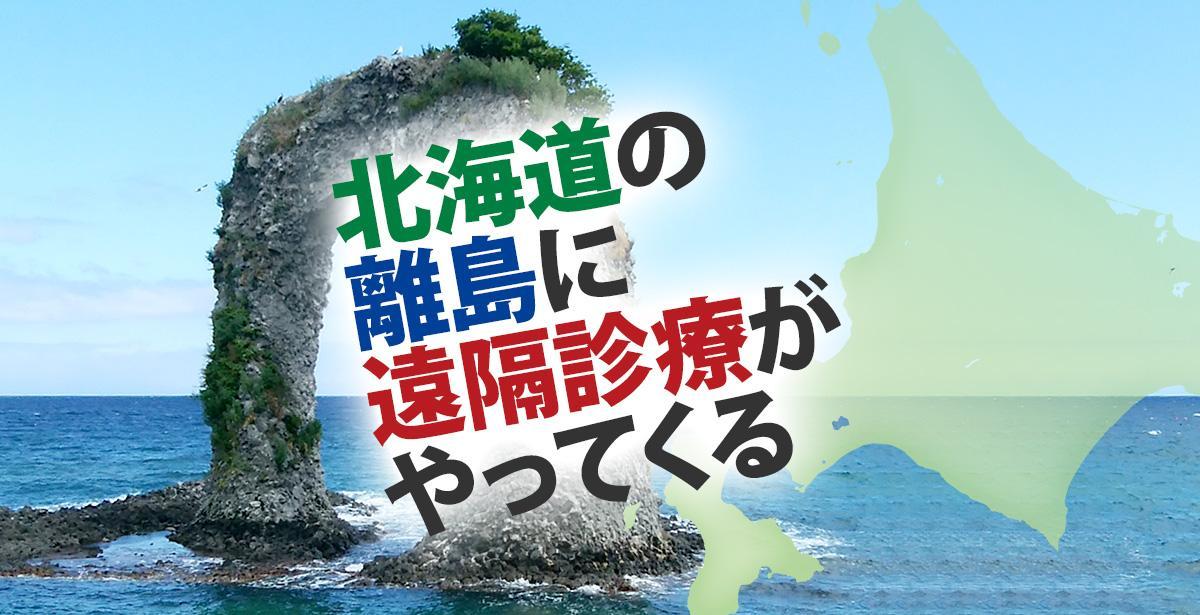 北海道の離島に遠隔診療がやってくる