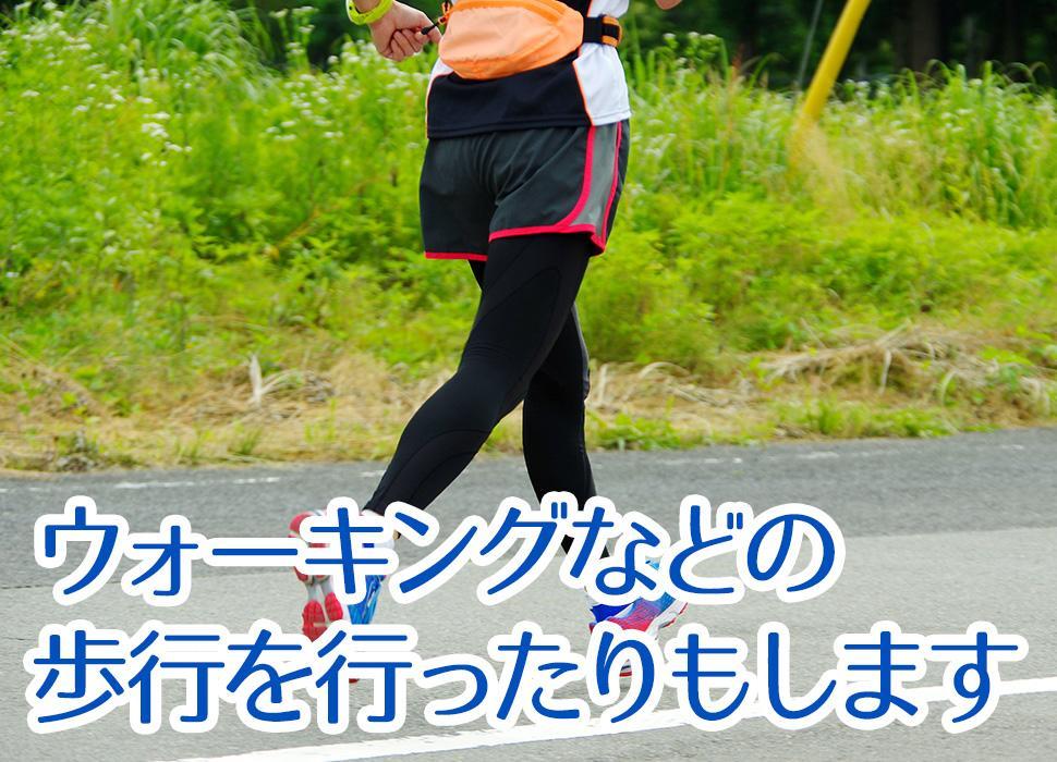 糖尿病治療のひとつとして、ウォーキングなどの歩行をおこなったりもします