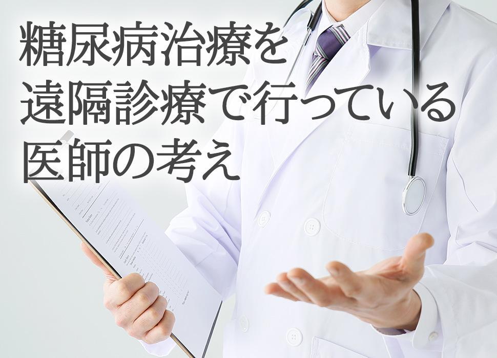 糖尿病治療を遠隔診療(オンライン診療)で行っている医師の考え