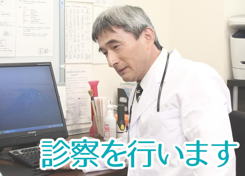 診察を行います