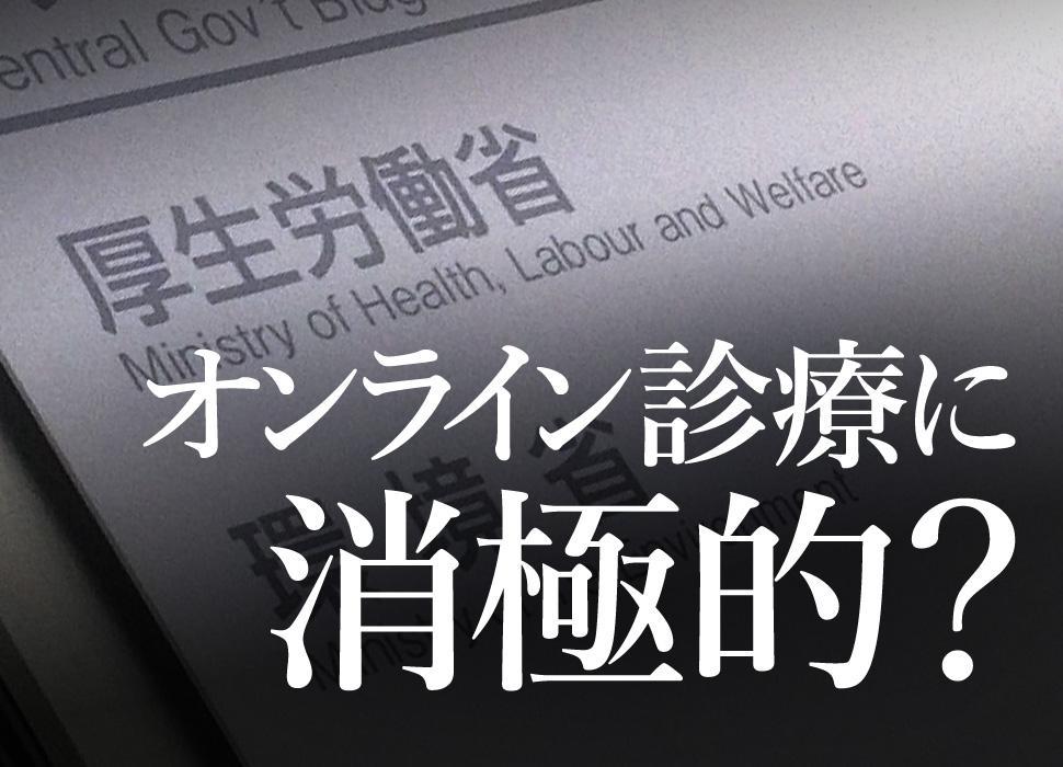 厚生労働省はオンライン診療に消極的?