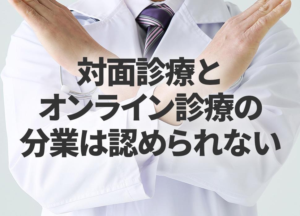 対面診療とオンライン診療の分業は認められない