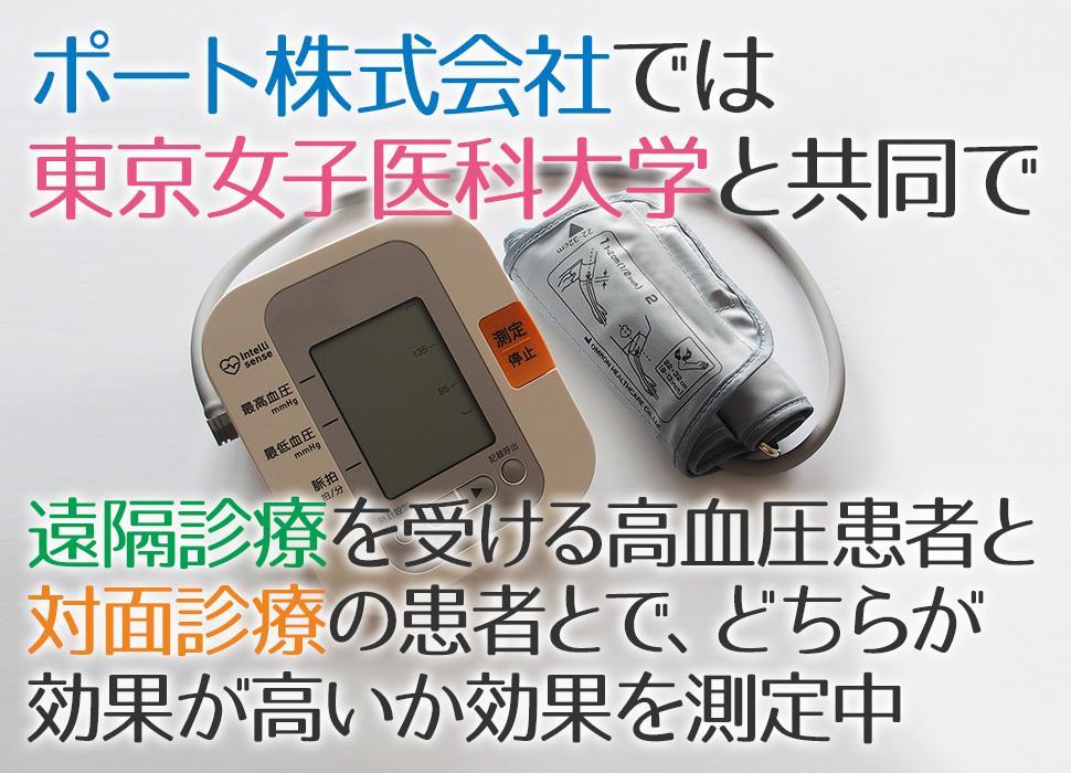 ポート株式会社では東京女子医科大学と共同でオンライン診療(遠隔診療)を受ける高血圧患者と対面診療の患者とで、どちらが効果が高いか効果を測定中