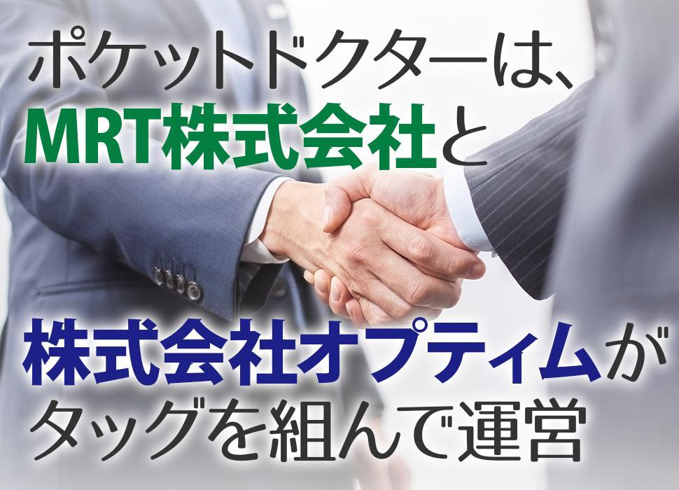 ポケットドクターは、MRT株式会社と株式会社オプティムがタッグを組んで運営