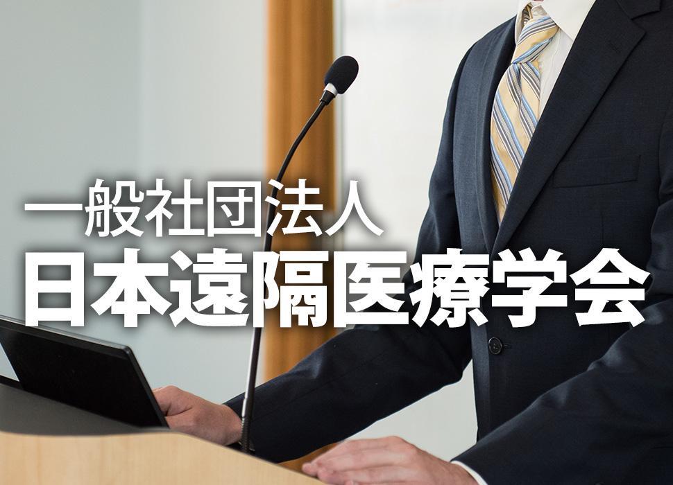 一般社団法人 日本遠隔医療学会