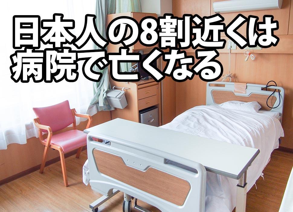 日本人の8割近くは病院で亡くなる