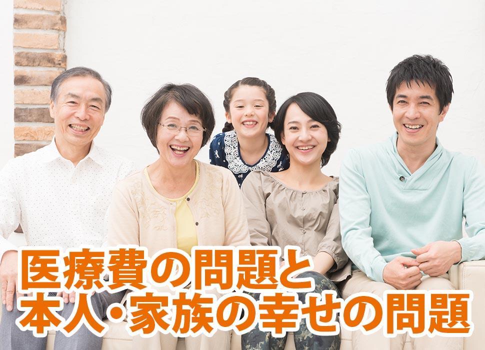 医療費の問題と本人・家族の幸せの問題