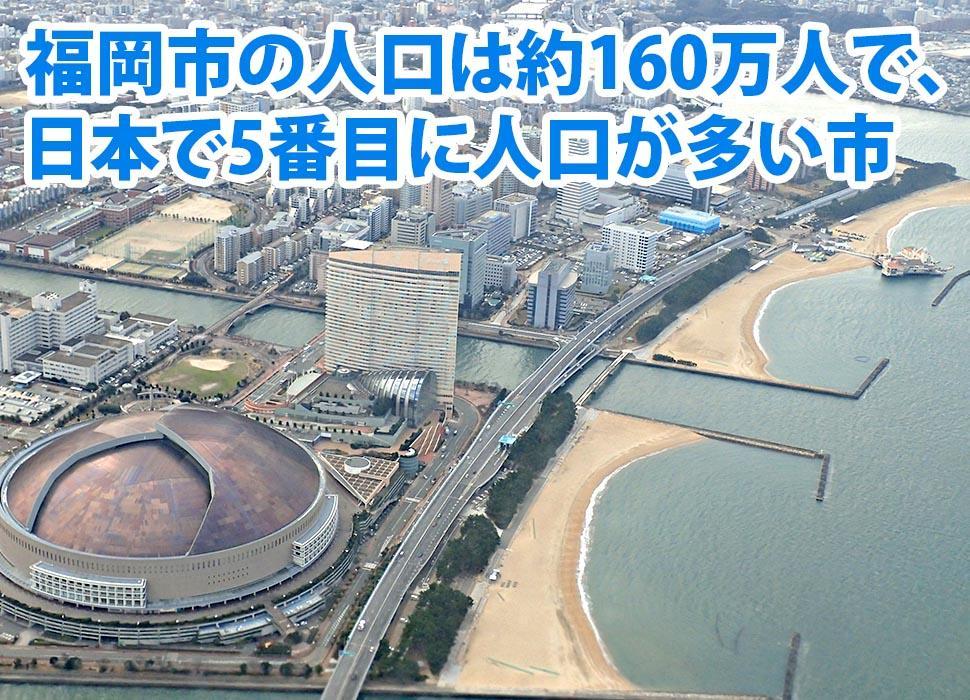 福岡市の人口は約160万人で、日本で5番目に人口が多い市