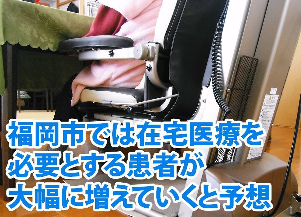 福岡市では在宅医療を必要とする患者が大幅に増えていくと予想