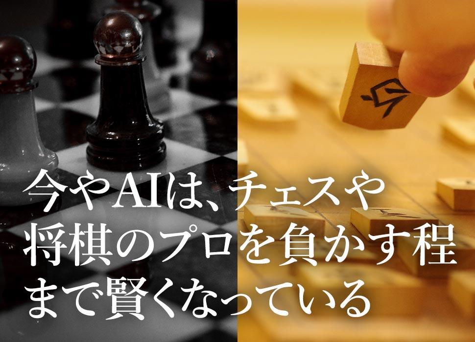 今やAIは、チェスや将棋のプロを負かす程まで賢くなっている