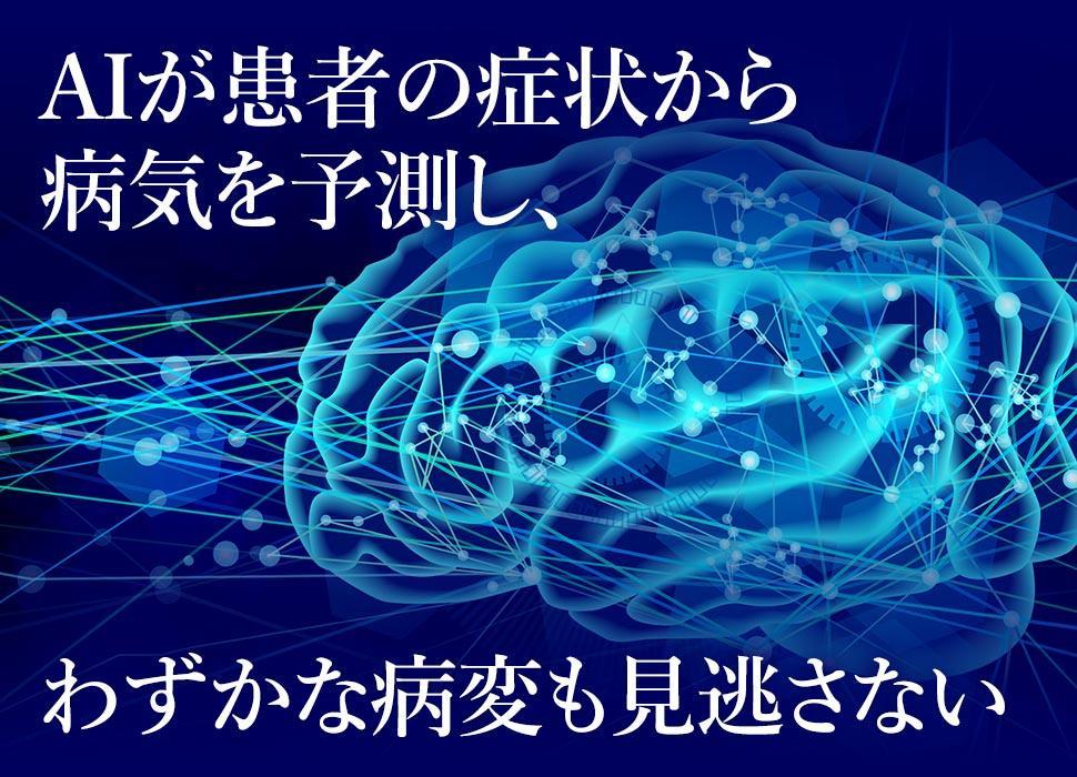 AIが患者の症状から病気を予測し、わずかな病変も見逃さない