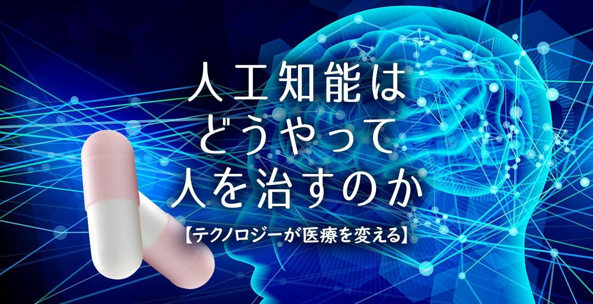 人工知能はどうやって人を治すのか【テクノロジーが医療を変える】