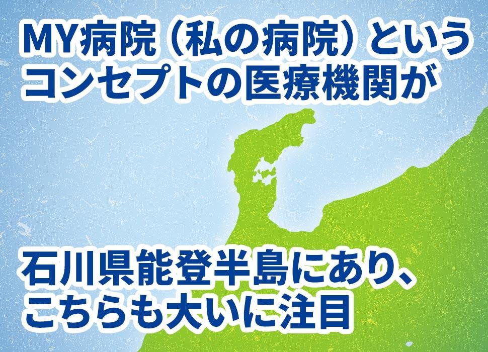 MY病院(私の病院)というコンセプトの医療機関が石川県能登半島にあり、こちらも大いに注目