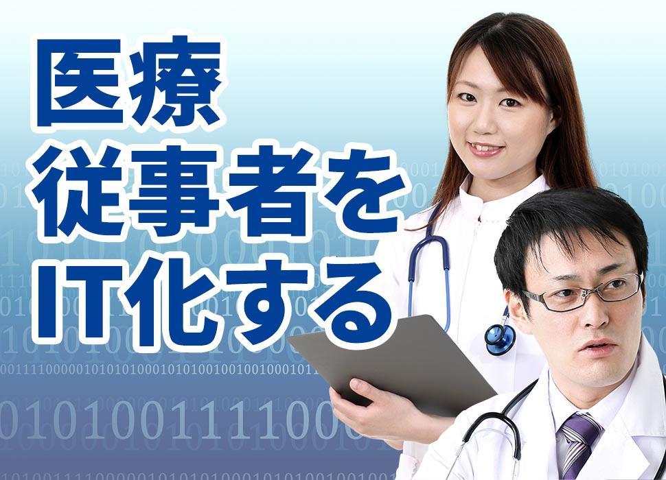 医療従事者をIT化する