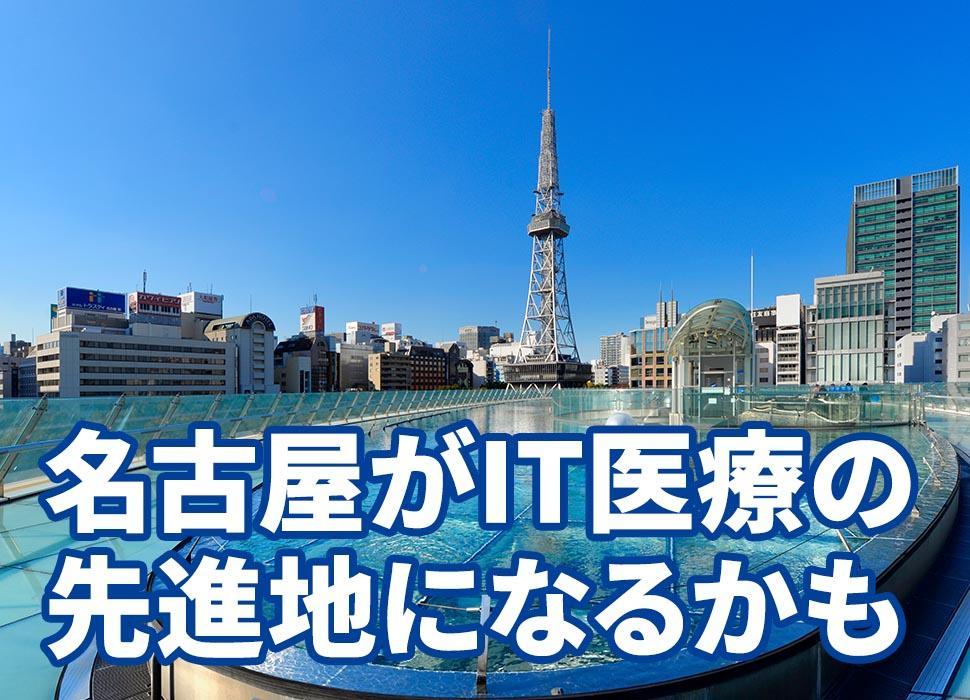 名古屋がIT医療の先進地になるかも