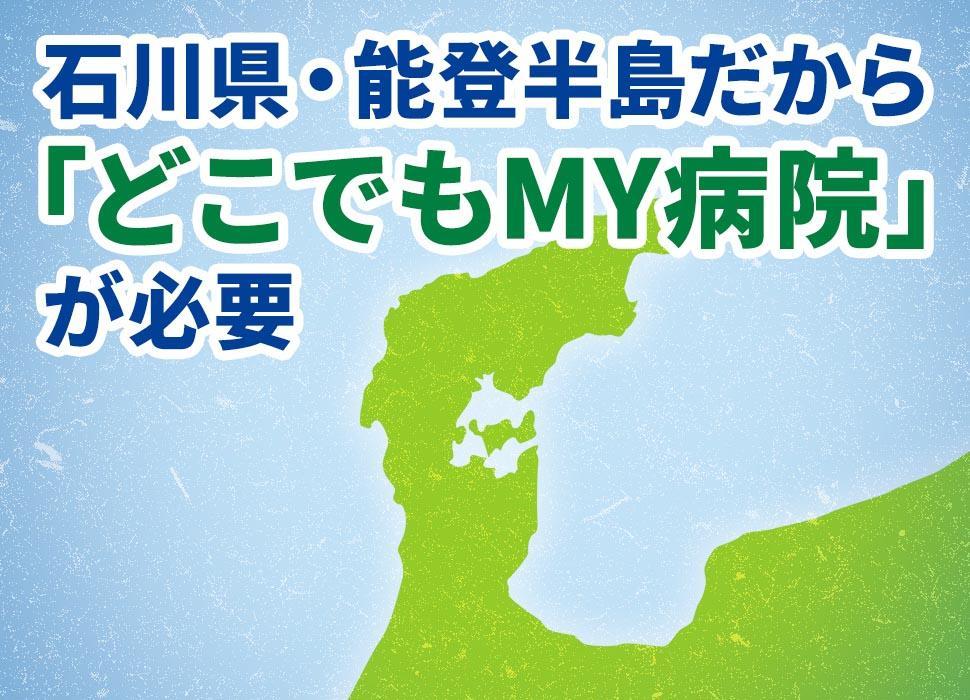 石川県・能登半島だから「どこでもMY病院」が必要