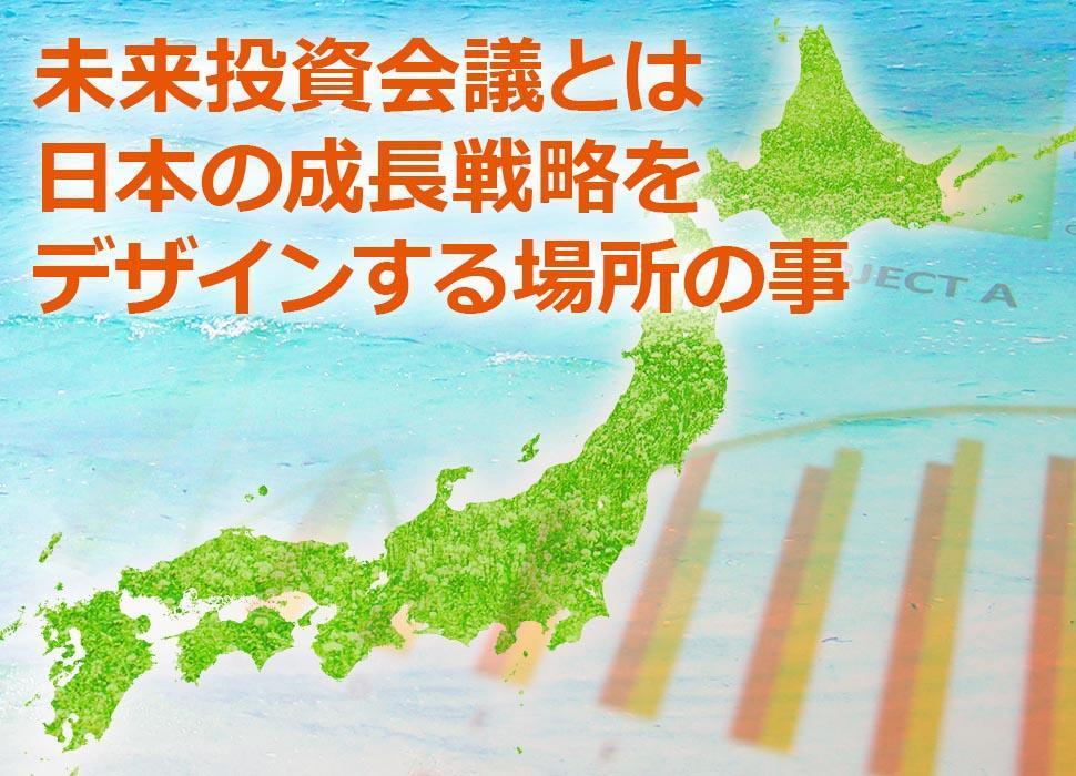 未来投資会議とは日本の成長戦略をデザインする場所の事